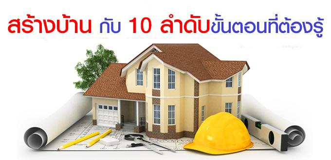 การสร้าง บ้าน